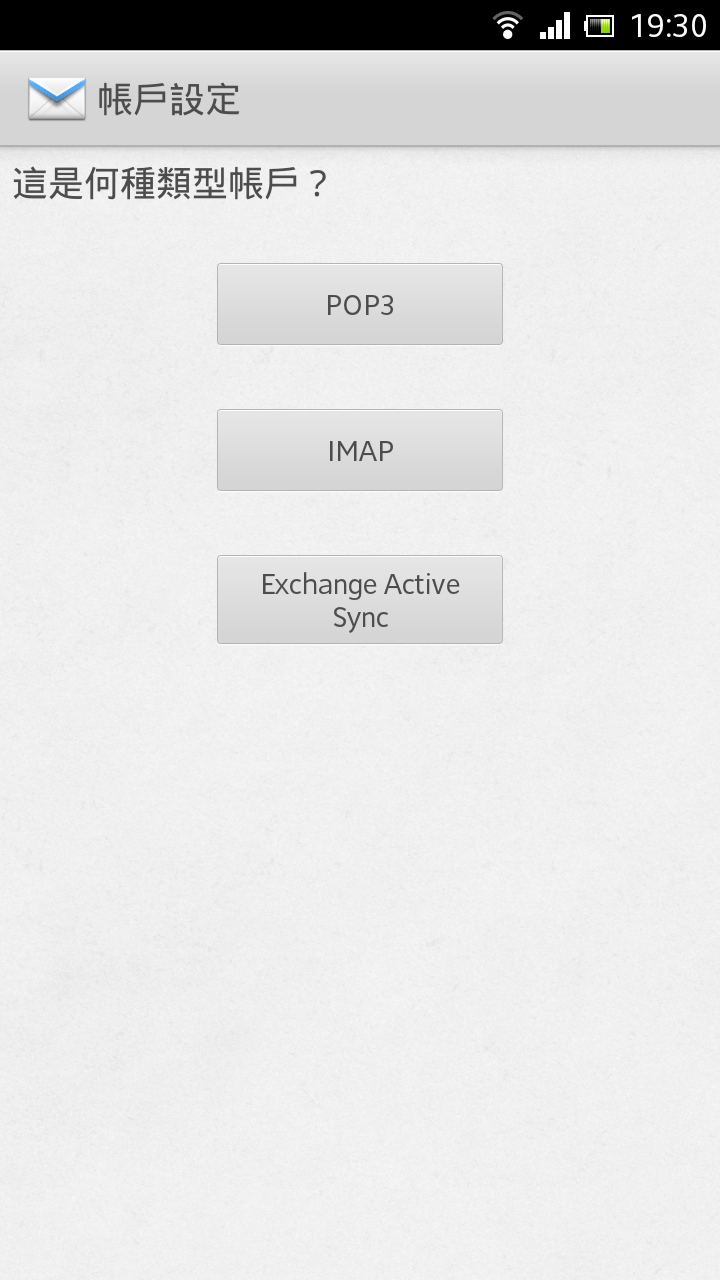 揀選「Exchange ActiveSync」